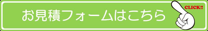 buttun_mitumori-form
